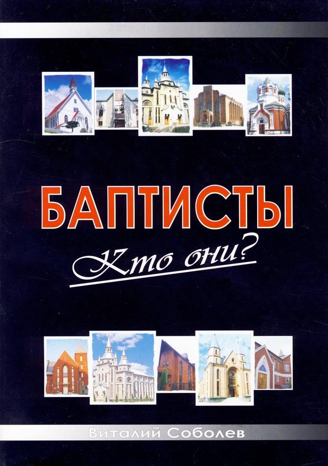 "Брошюра ""Баптисты - кто они"""