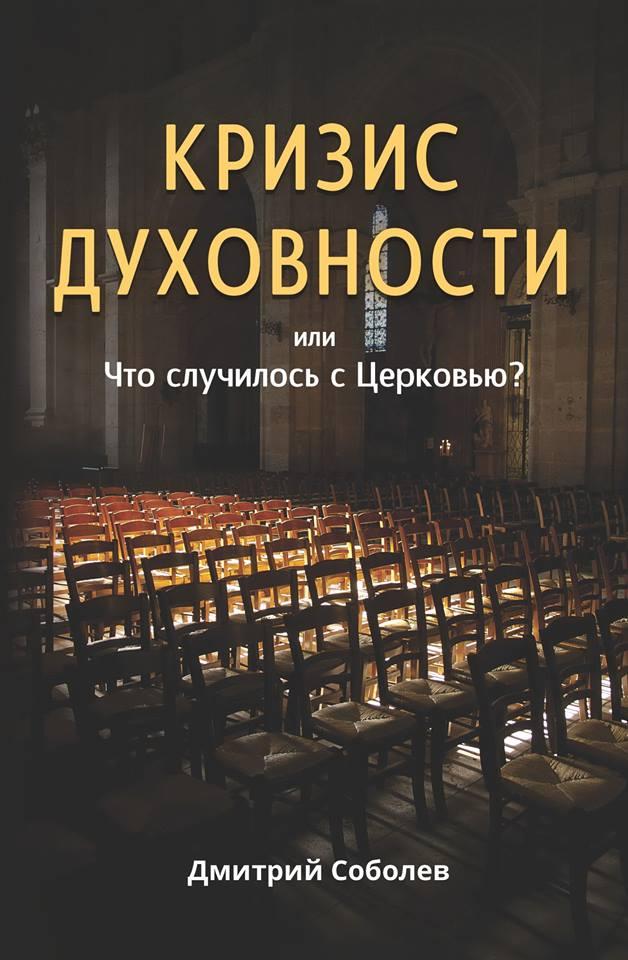 Кризис духовности или что случилось с церковью