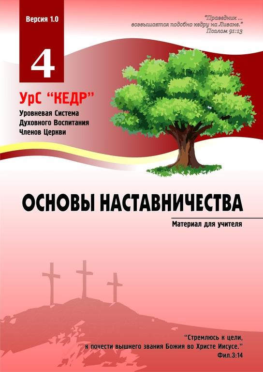 Основы наставничества в церкви