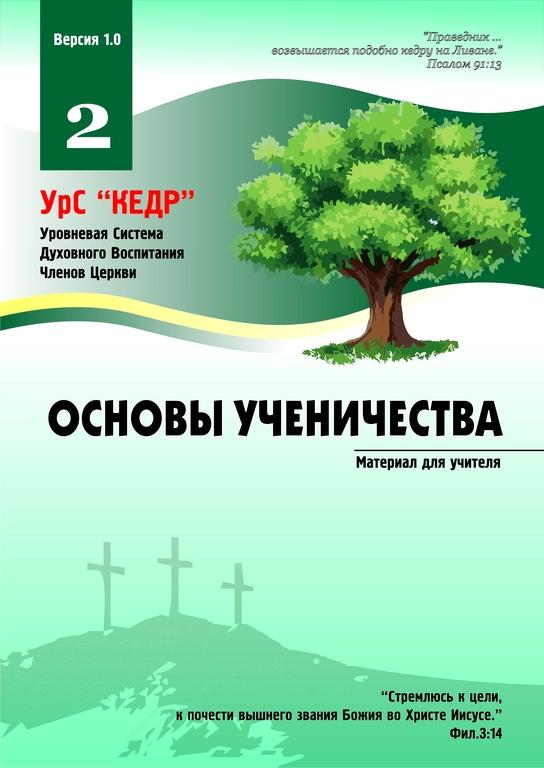 Основы христианского ученичества