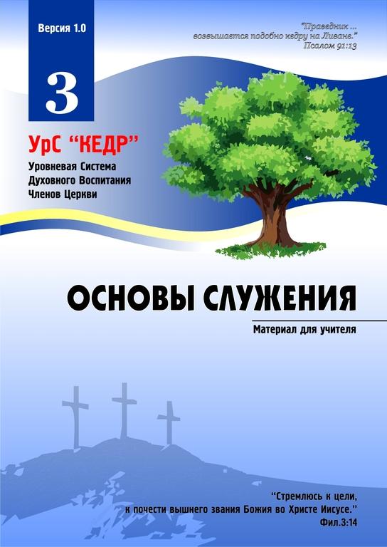 Основы христианского служения