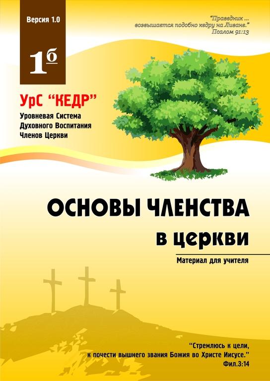 Основы членства в церкви