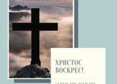 Христос воскрес